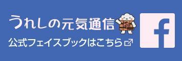 うれしの元気通信 公式フェイスブック