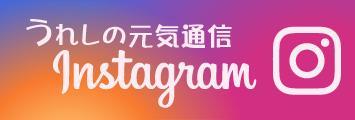 うれしの元気通信 Instagram