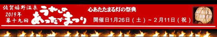 あたか2019トップ.jpg