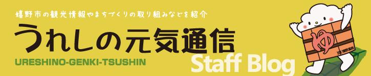 嬉野市の観光情報やまちづくりの取り組みなどを紹介 うれしの元気通信 STAFF BLOG URESHINO-GENKI-TSUSHIN
