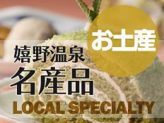 嬉野温泉名産品・お土産 LOCAL SPECIALTY