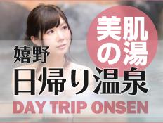 嬉野日帰り温泉・美肌の湯 Day Trip Onsen.