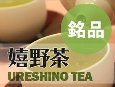 銘品・嬉野茶 URESHINO TEA