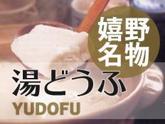 嬉野名物・湯どうふ YUDOFU