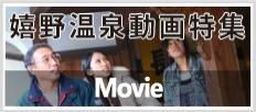 嬉野温泉動画特集 Movie