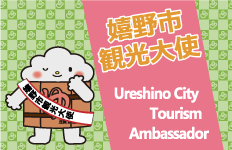 嬉野市観光大使 Ureshino City Tourism Ambassador