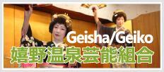 嬉野温泉芸能組合 Geisha/Geiko